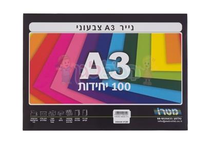 תמונה של נייר צילום צבעוני A3