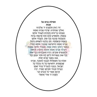 תמונה של יצירה תפילת בנים על אבות 20 יחי'