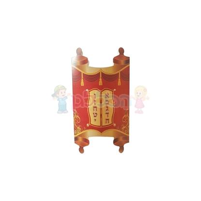 תמונה של קופסה ספר תורה אדום קטן 10 יחי'
