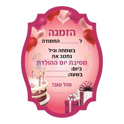 תמונה של הזמנה ליום הולדת בנות 20 יחי'