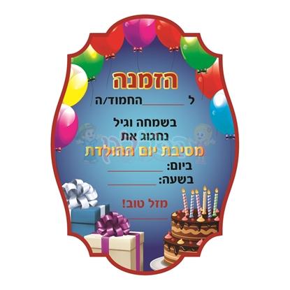 תמונה של הזמנה ליום הולדת כחול 20 יחי'