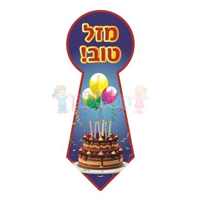 תמונה של עניבה ליום הולדת כחול 20 יחי'