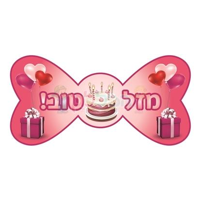 תמונה של פפיון ליום הולדת ורוד 20 יחי'