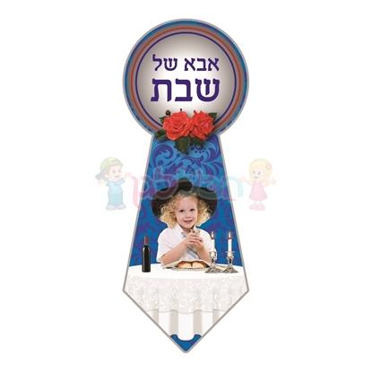 תמונה של עניבה אבא של שבת 20 יחי'