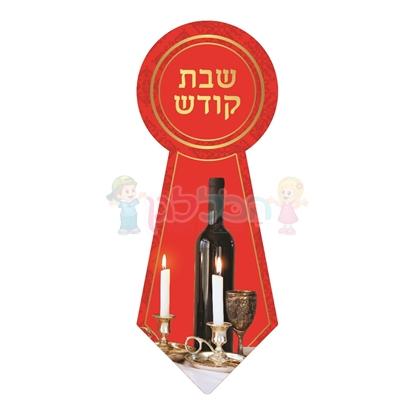 תמונה של עניבה שבת קודש 20 יחי'