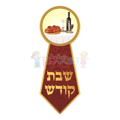 תמונה של עניבה שבת קודש בורדו 20 יחי'