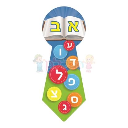 תמונה של עניבה  אותיות א'ב' 20 יחי'