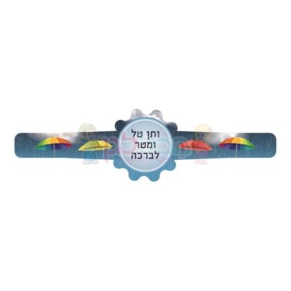 תמונה של שעון תזכורת 'ותן טל ומטר' 20 יחי'