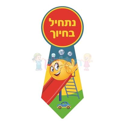 תמונה של עניבה נתחיל בחיוך 20 יחי'