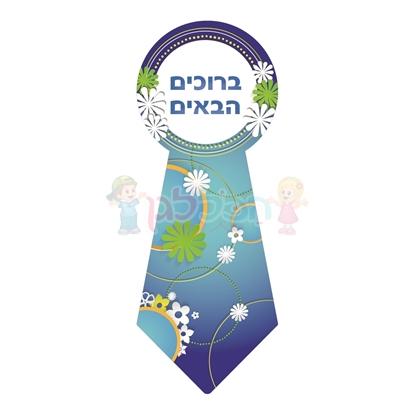 תמונה של עניבה ברוכים הבאים 20 יחי'