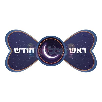 תמונה של פפיון ראש חודש 20 יחי'