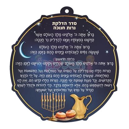 תמונה של סדר הדלקת נרות עגול דגם  כחול 20 יח'