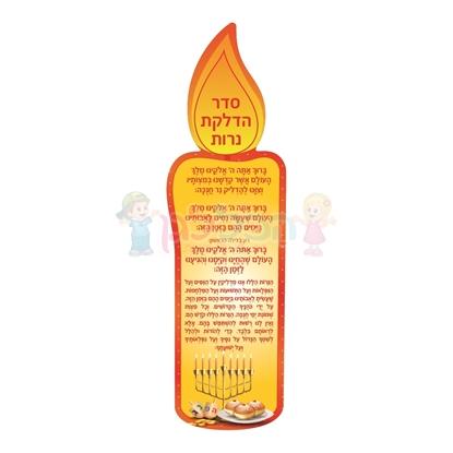 תמונה של סדר הדלקת נרות נר דגם צהוב נקודות 20 יחי'