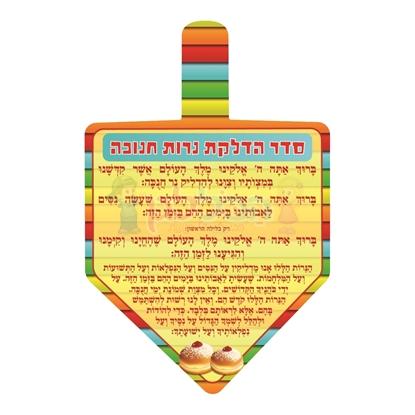 תמונה של סדר הדלקת נרות סביבון דגם צבעוני  20 יח'