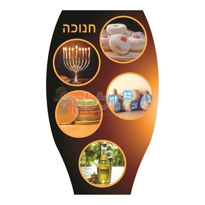 תמונה של חיתוכים סמלי חנוכה 20 יח'