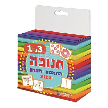 תמונה של משחק התאמה וזכרון לחנוכה דגם צבעוני