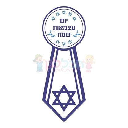 תמונה של עניבה יום העצמאות 20 יחי'