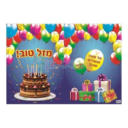 תמונה של כריכה לאלבום יום הולדת כחול 20 יחי'