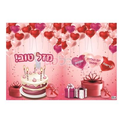 תמונה של כריכה לאלבום יום הולדת ורוד 20 יחי'