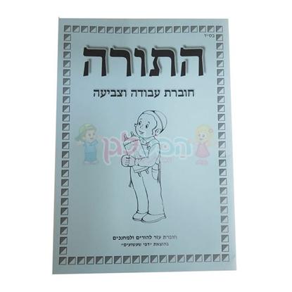 תמונה של חוברת עבודה וצביעה התורה