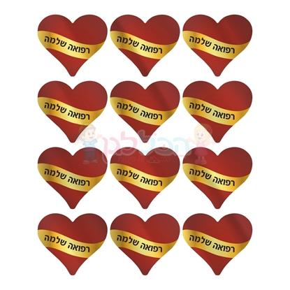 תמונה של מדבקות פרוצס לבבות גדולים מטאלי רפואה שלמה 10 דף