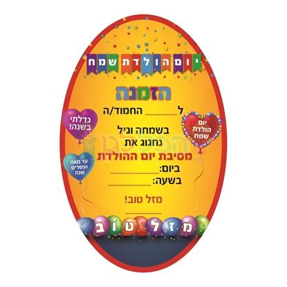 תמונה של הזמנה ליום הולדת צבעוני 20 יח'