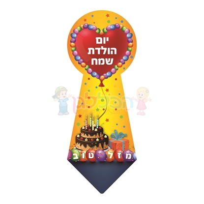 תמונה של עניבה ליום הולדת צבעוני 20 יח'