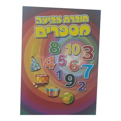 תמונה של חוברת לצביעה - מספרים