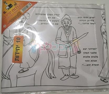 תמונה של מגילת אסתר לגלגול לצביעה 10 יחי'