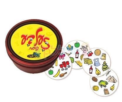 תמונה של משחק זעלבע (דאבל) לפסח