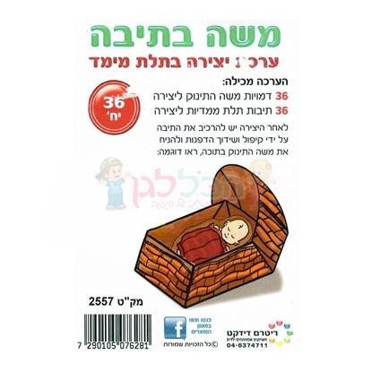 תמונה של יצירה משה בתיבה תלת מימד 36 יח'
