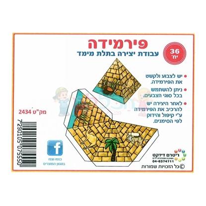 תמונה של יצירה פירמידה תלת מימד 36 יח'