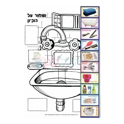 תמונה של יצירה נקיון לפסח 20 יח'