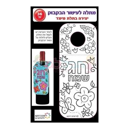 תמונה של מתלה לעיטור הבקבוק חג שמח 36 יח'