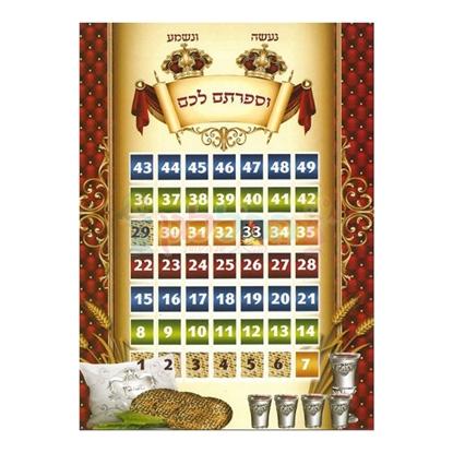 תמונה של לוח ספירת העומר A5 בורדו זהב 20 יח'