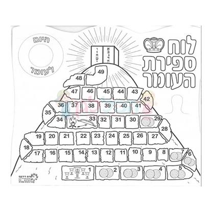 תמונה של לוח ספירת העומר תלת מימד 36 יח'