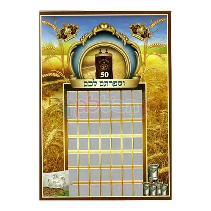 תמונה של לוח ספירת העומר שיבולים גירוד 20 יח'