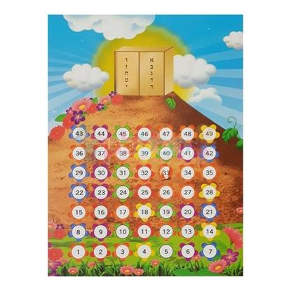 תמונה של לוח ספירת העומר הר סיני עם נצנץ זהב 20 יח'