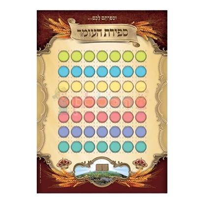 תמונה של לוח ספירת העומר A4 חום  20 יח'