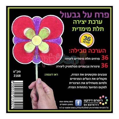 תמונה של יצירה פרח על גבעול תלת מימד 36 יח'