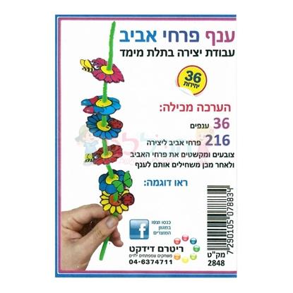 תמונה של יצירה ענף פרחי אביב 36 יח'
