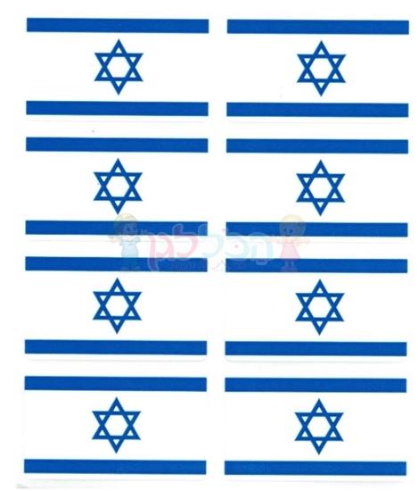 תמונה של מדבקות דגל ישראל גדול 10 דף