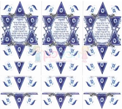 תמונה של מדבקות מגן דוד התקווה 10 דף
