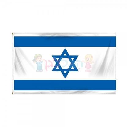 תמונה של דגל ישראל משי