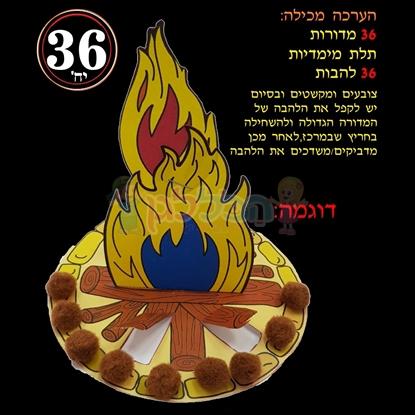 תמונה של מדורה עבודת יצירה בתלת מימד 36 יחי'