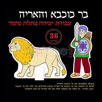 תמונה של בר כוכבא והאריה עבודת יצירה בתלת מימד 36 יחי'