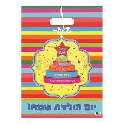 תמונה של שקית יום הולדת שמח פסים צבעוני