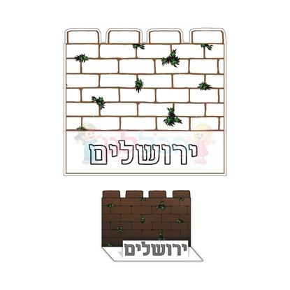 תמונה של יצירה חומת ירושלים בתלת מימד 36 יח'