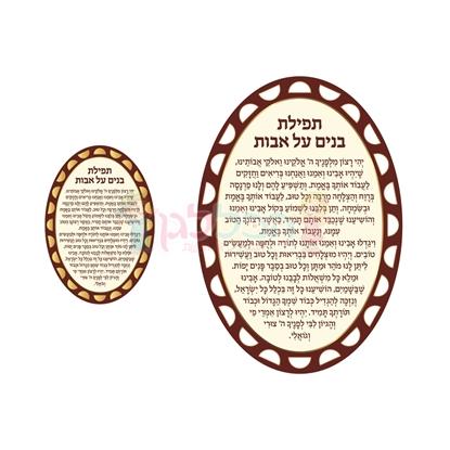 תמונה של יצירה תפילת בנים על אבות 36 יח'