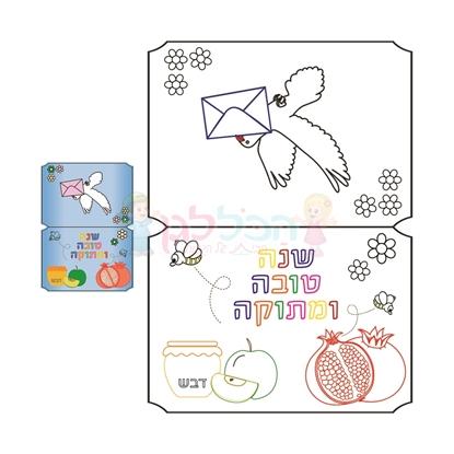 תמונה של כרטיס ברכה שנה טובה 20 יחי'